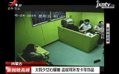 内蒙古:大妈少女心爆棚 盗取耳环发卡等饰品