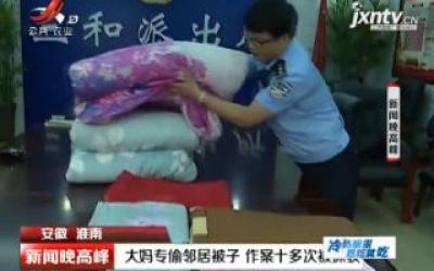 安徽淮南:大妈专偷邻居被子 作案十多次被抓获