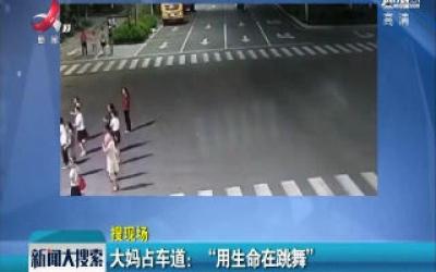 """贵州绥阳:大妈占车道""""用生命在跳舞"""""""