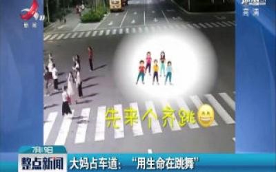 """贵州 大妈占车道:""""用生命在跳舞"""""""