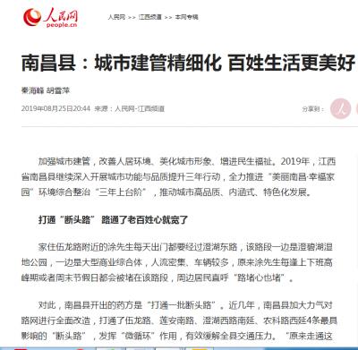 南昌县:城市建管精细化 百姓生活更美好(人民网—江西频道)