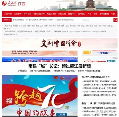 """人民网头条关注:南昌""""城""""长记:跨过赣江展新颜"""