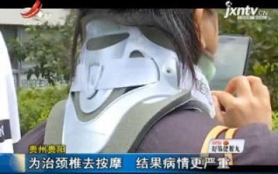 贵州贵阳:为治颈椎去按摩 结果病情更严重