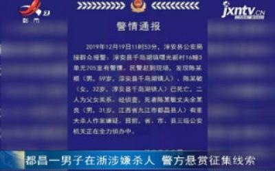 都昌一男子在浙涉嫌杀人 警方悬赏征集线索