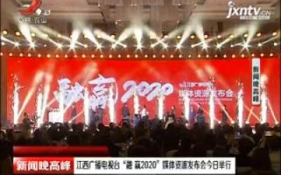 """江西广播电视台""""融 赢2020""""媒体资源发布会12月6日举行"""