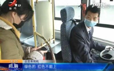 南昌:乘坐公交车 需出示电子通行证