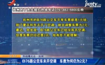 【热线曝光台】抚州:B76路公交车未开空调 车费为何仍为2元?