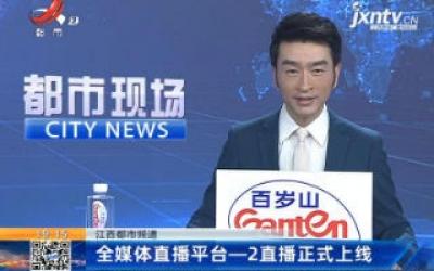 【江西都市频道】全媒体直播平台-2直播正式上线