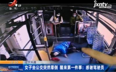 辽宁大连:女子坐公交突然晕倒 醒来第一件事 感谢驾驶员