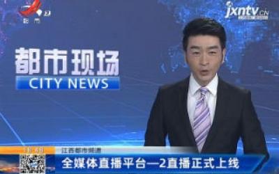 【江西都市频道】全媒体直播平台—2直播正式上线