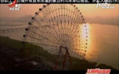 江西旅游报道20200401