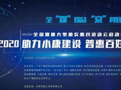 手机江西台联动全国20家媒体开启2020助农惠民活动