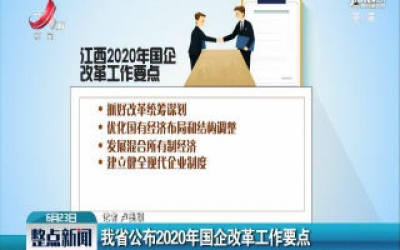 江西省公布2020年国企改革工作要点