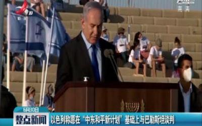 """以色列称愿在""""中东和平新计划""""基础上与巴勒斯坦谈判"""