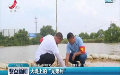 """【行动起来 防汛救灾】余干:大堤上的""""兄弟兵"""""""