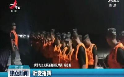【行动起来 防汛抗洪】肖志鹏:大堤上的生日歌 不平凡的19岁
