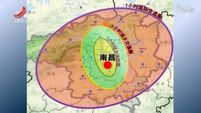 """大南昌都市圈将打造3个""""1小时交通圈"""""""