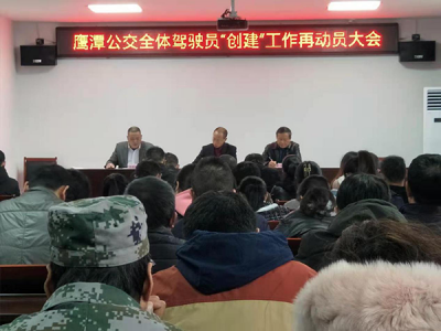 """鹰潭市公交公司召开全体驾驶员""""创建""""工作再动员大会"""