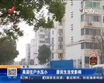 南昌:高层住户水压小 居民生活受影响