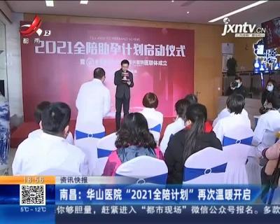 """南昌:华山医院""""2021全陪计划""""再次温暖开启"""