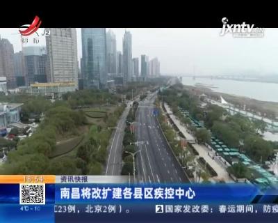 南昌将改扩建各县区疾控中心