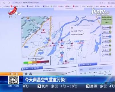1月16日南昌空气重度污染!