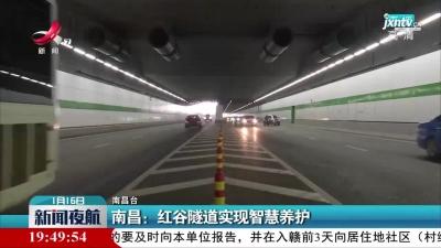 南昌:红谷隧道实现智慧养护