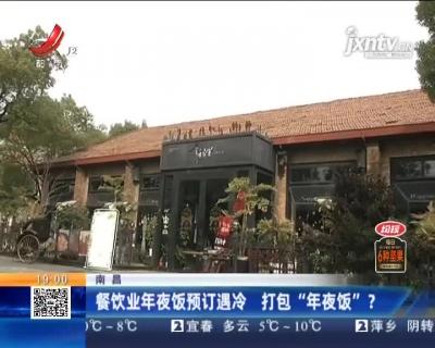 """南昌:餐饮业年夜饭预订遇冷 打包""""年夜饭""""?"""