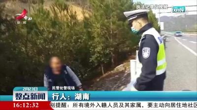 赣州:搭货车赶路 男子被丢在高速上