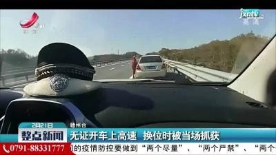 赣州:无证开车上高速 换位时被当场抓获