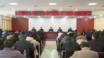 全县村(社区)两委换届选举工作暨业务培训会召开