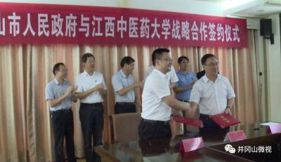江西中医药大学与井冈山市人民政府签署战略合作协议