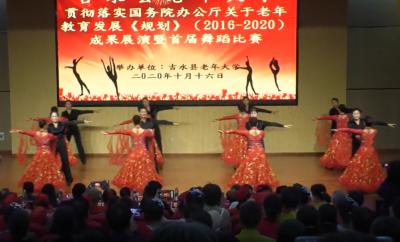 县老年大学举办首届舞蹈比赛
